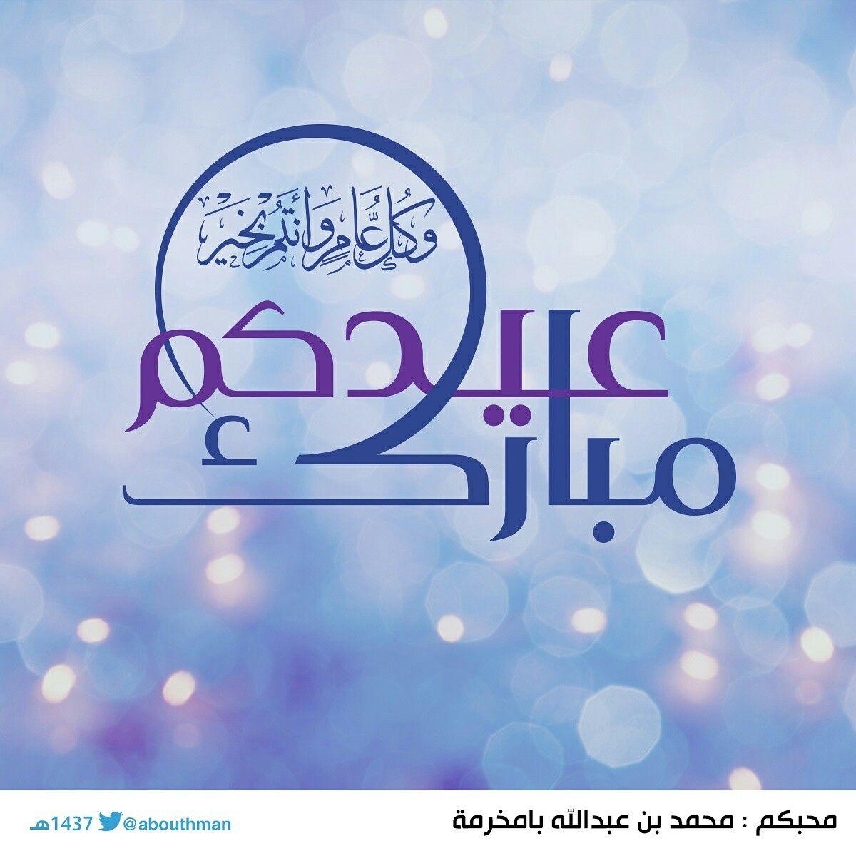 كل عام وأنتم بخير وتقبل الله منا ومنكم صالح الأعمال عيد الفطر المبارك 1437 Eid Mubarak Neon Signs Eid