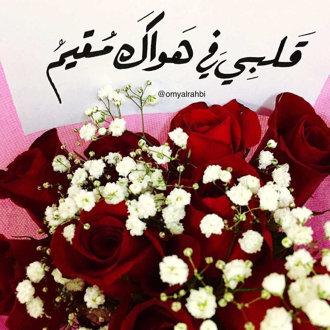 وإذا رحلت تركت عندك خافقي فارفق به إن المحب رحيم صليت في سفري صلاة مسافر قصرا وقلبي في هواك مقيم محمد الم Floral Wreath Instagram Posts Floral