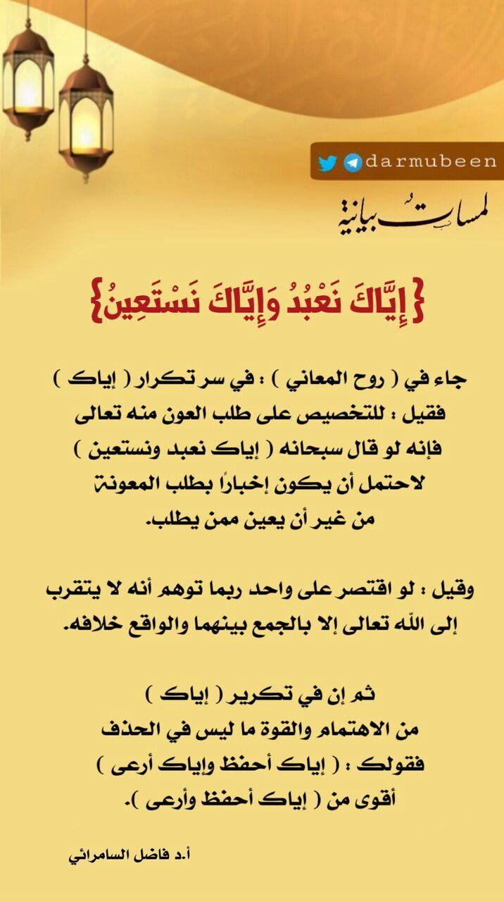 لمسات بيانية ما فائدة تكرار لفظ إياك في قوله تعالى إياك نعبد وإياك نستعين Mind Map Islam Mindfulness