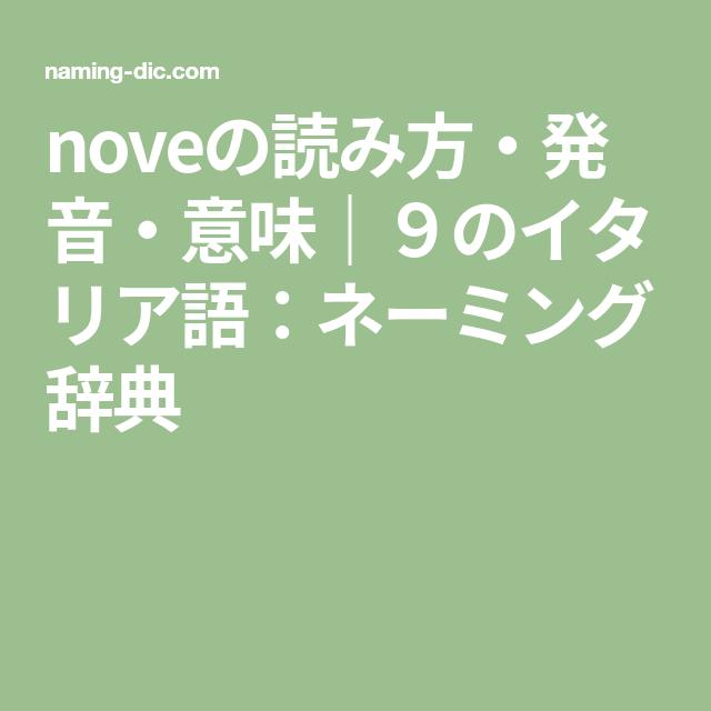 Noveの読み方 発音 意味 9のイタリア語 ネーミング辞典 読み方 辞典 イタリア語