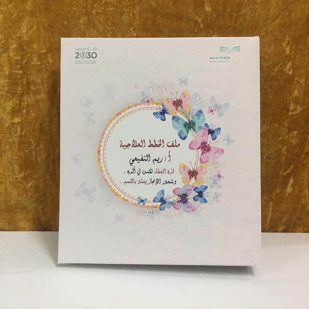 ملف الخطط العلاجية لذة العطاء تكمن في أثره Book Cover Books Art