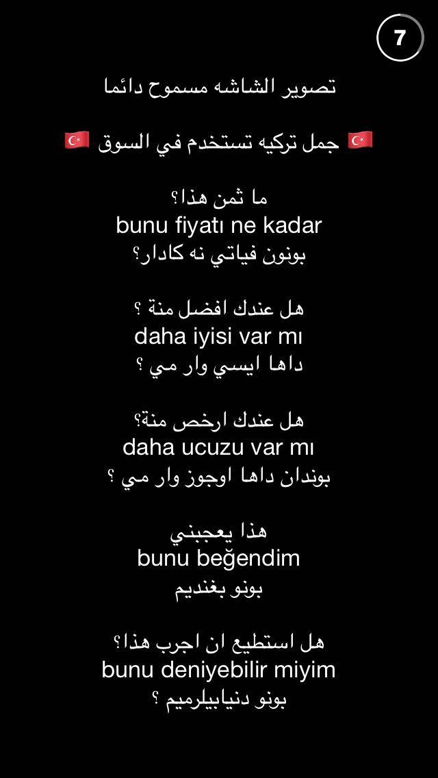Turkce Snap Tr 974 Learn Turkish Language Turkish Language Learn Turkish