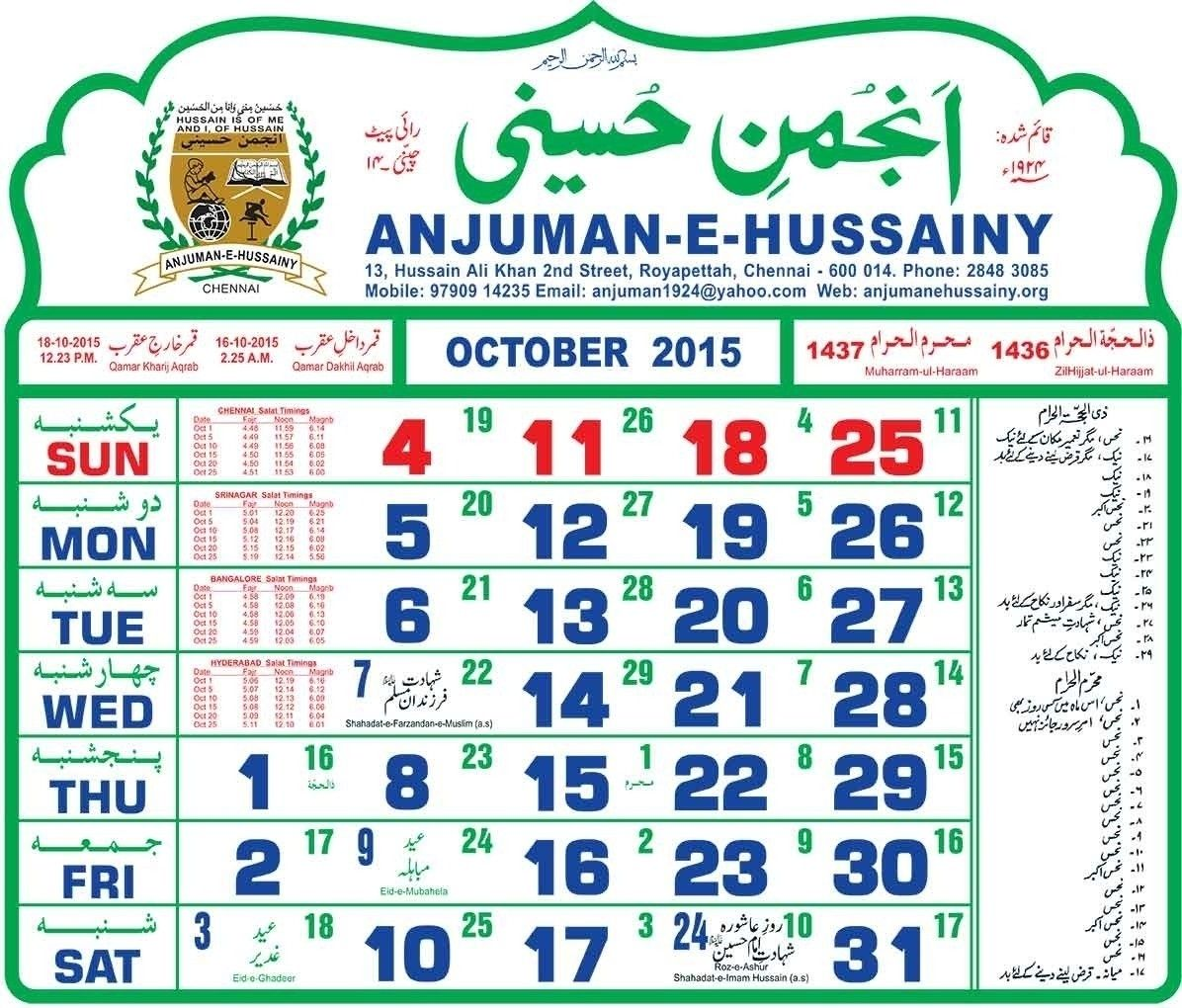 Pick Urdu Calendar Of Year 2000 Month December Hijri Calendar