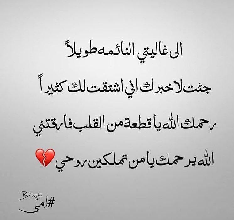 Pin By Alaa Erfan On اللهم ارحم امواتنا و اموات المسلمين Arabic Quotes Tattoo Designs Arabic