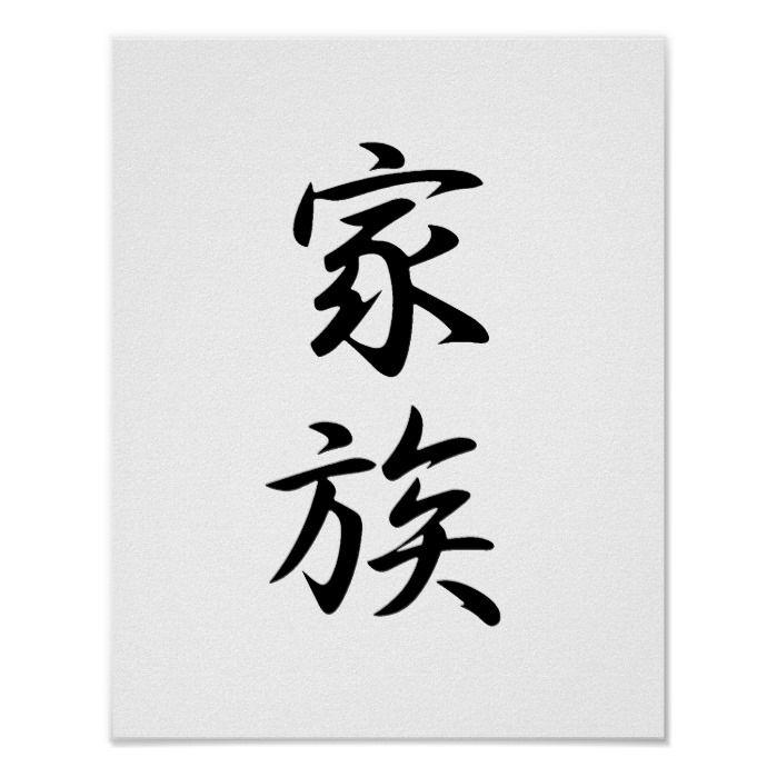 Japanese Kanji for Family - Kazoku Poster | Zazzle.com