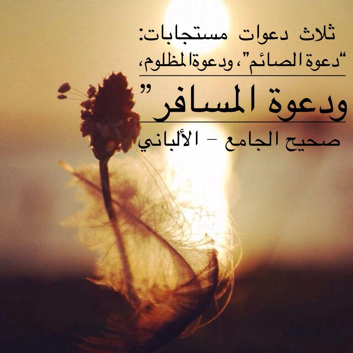 Pin By أدعية وأذكار On Dua Arabic Quotes Faith Quotes