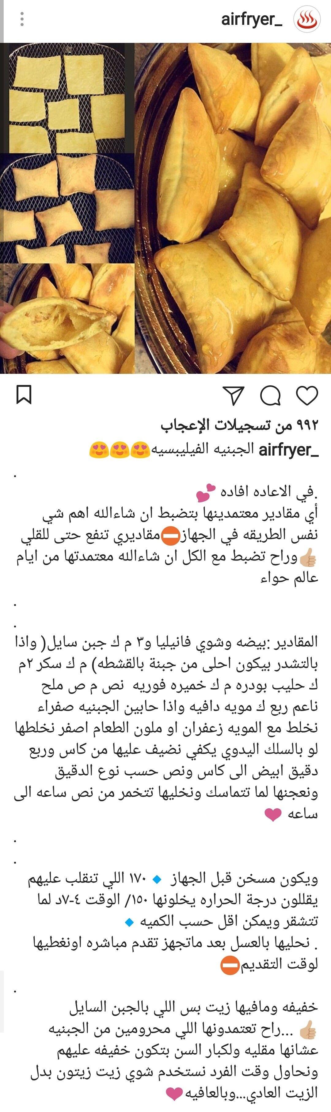 قلايةهوائية جبنية Airfryer Food Recipies Air Fryer