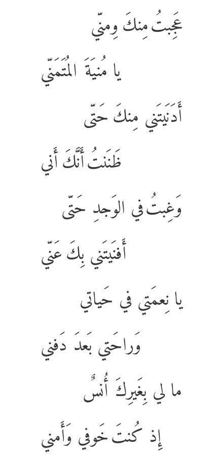 عجبت منك ومن ي الحلاج Arabic Quotes Words Quotes Words