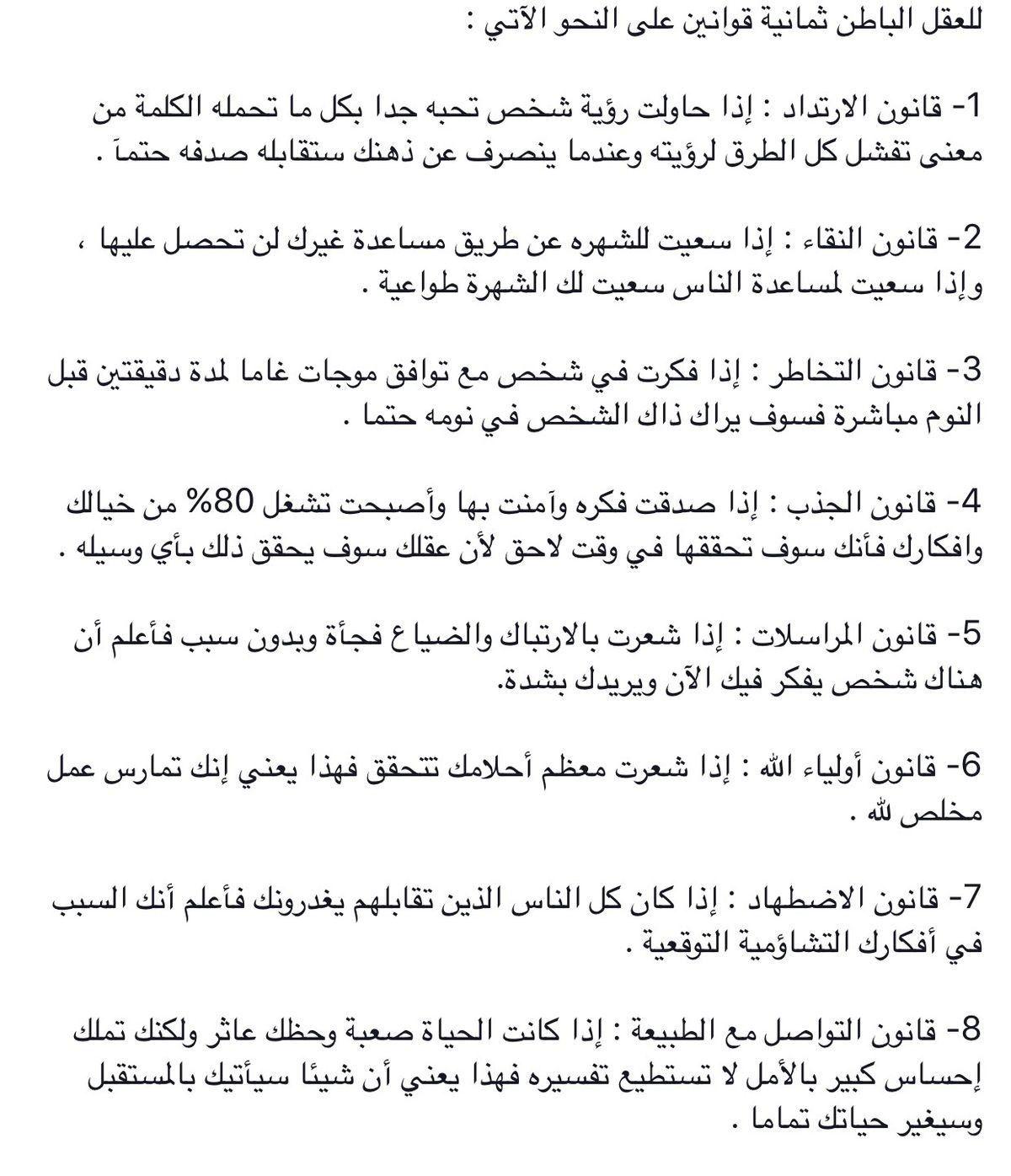 Pin By Hanane On تنمية بشرية Wisdom Quotes Life Psychology Quotes Arabic Quotes