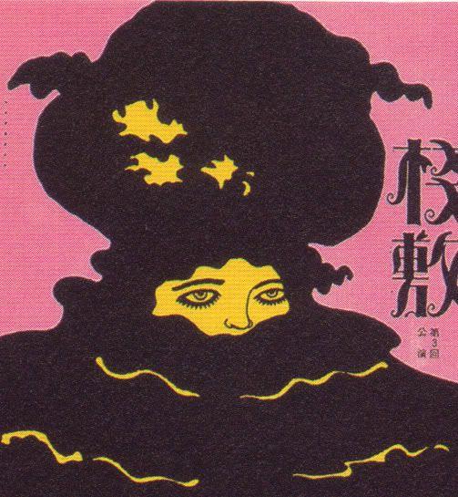 Marie in Furs, Tadanori Yokoo, 1968