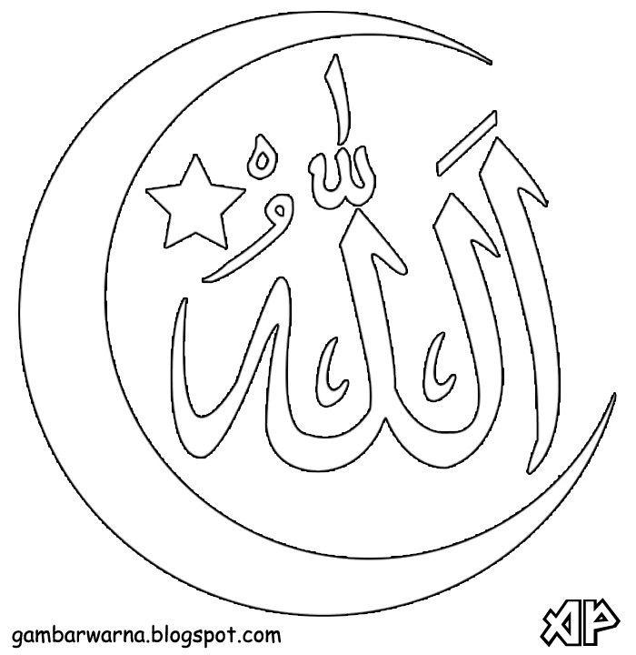 Mewarnai Gambar Kaligrafi Allah Download Pinterest Kaligrafi