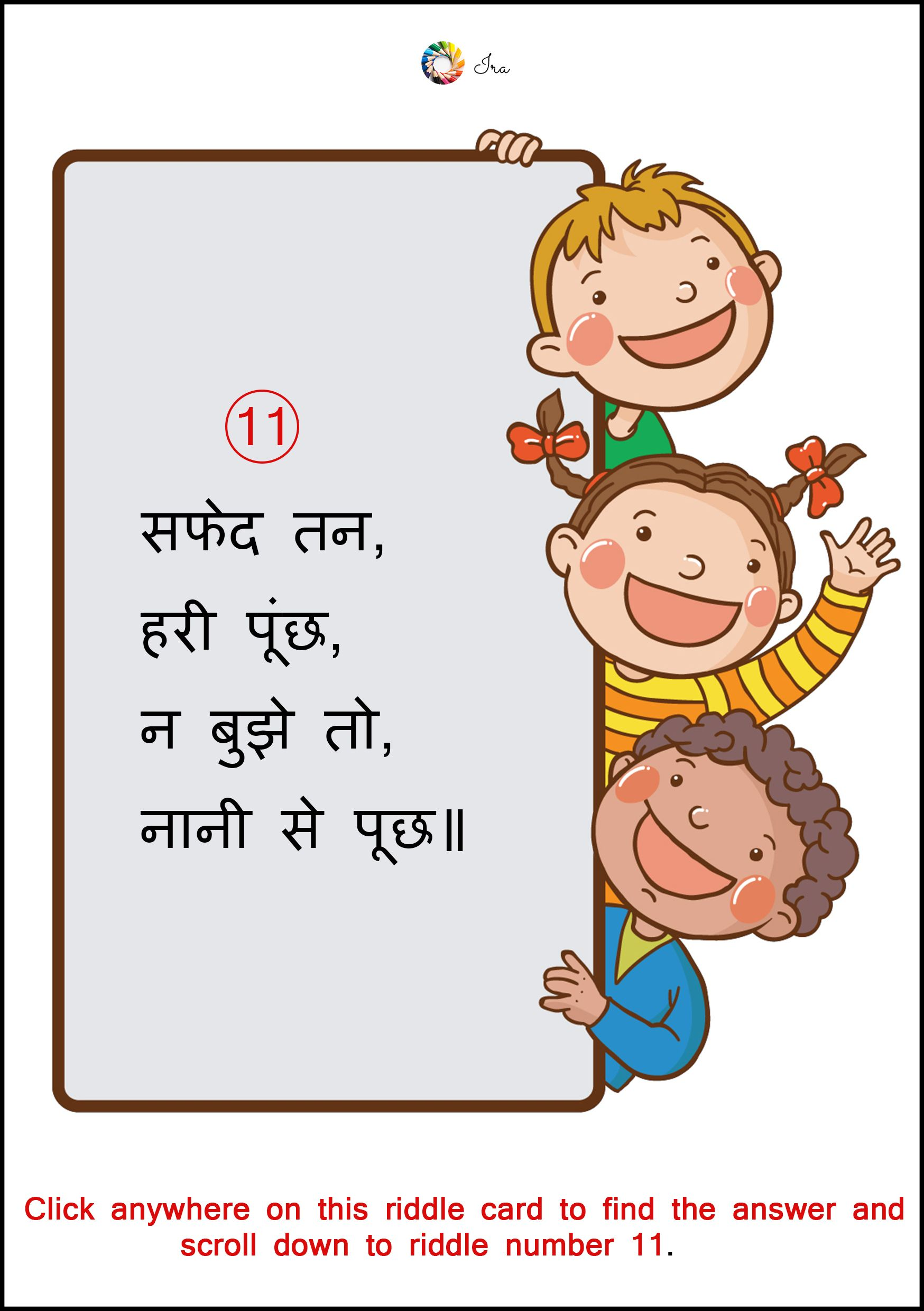 60 Rare Riddles In Hindi With Answers Ira Parenting Riddles Riddles With Answers Funny Brain Teasers