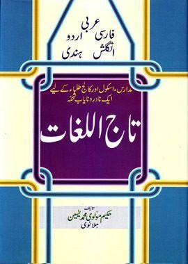 Taj ul Lughat, Arabi, Farsi, Urdu, English, Hindi, تاج اللغات, حکیم