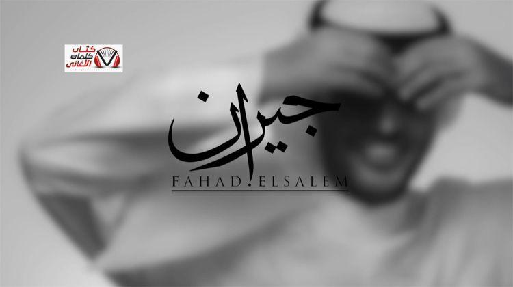 كلمات اغنية جيران فهد السالم Movie Posters Art Movies
