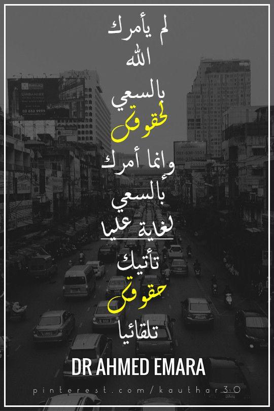 الفرق بين الحقوق والغاية Https Www Facebook Com A 3emara Posts 915714918453260 انتبه للسبل Https Www Islam Facts Positive Notes Positivity