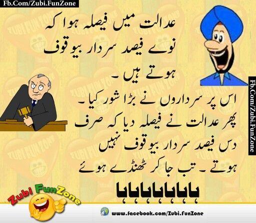 Pin By Salim Khan On Jokes Husband Wife: Pin By Salim Khan On Jokes (Sardar)