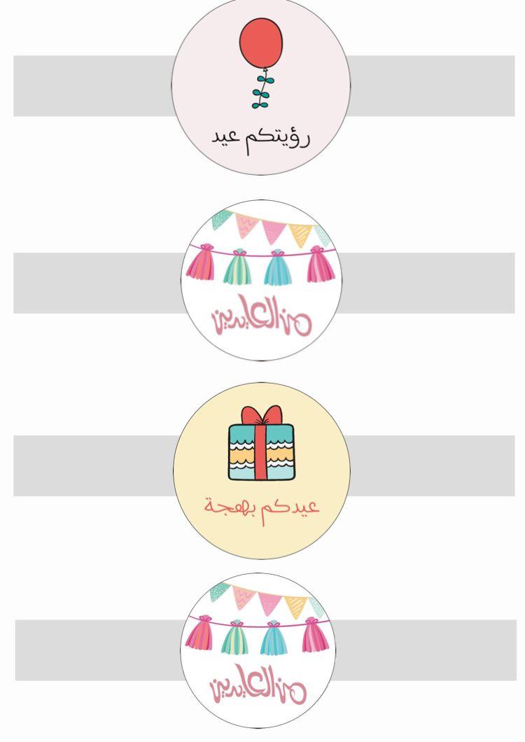 ثيمات العيد Diy Eid Decorations Eid Boxes Eid Stickers