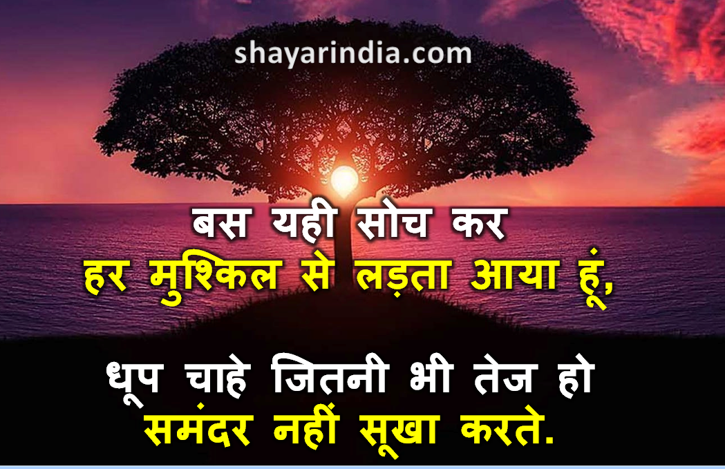 मुश्किल Struggle Quotes in Hindi Struggle quotes
