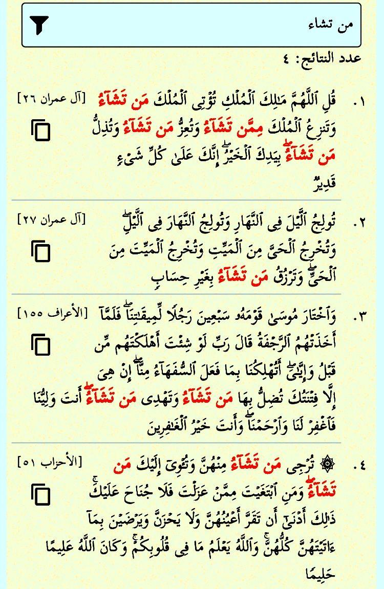 تشاء تسع مرات في القرآن أربع مرات في آية آل عمران ٢٦ تشاءون مرتان Math Math Equations Sheet Music