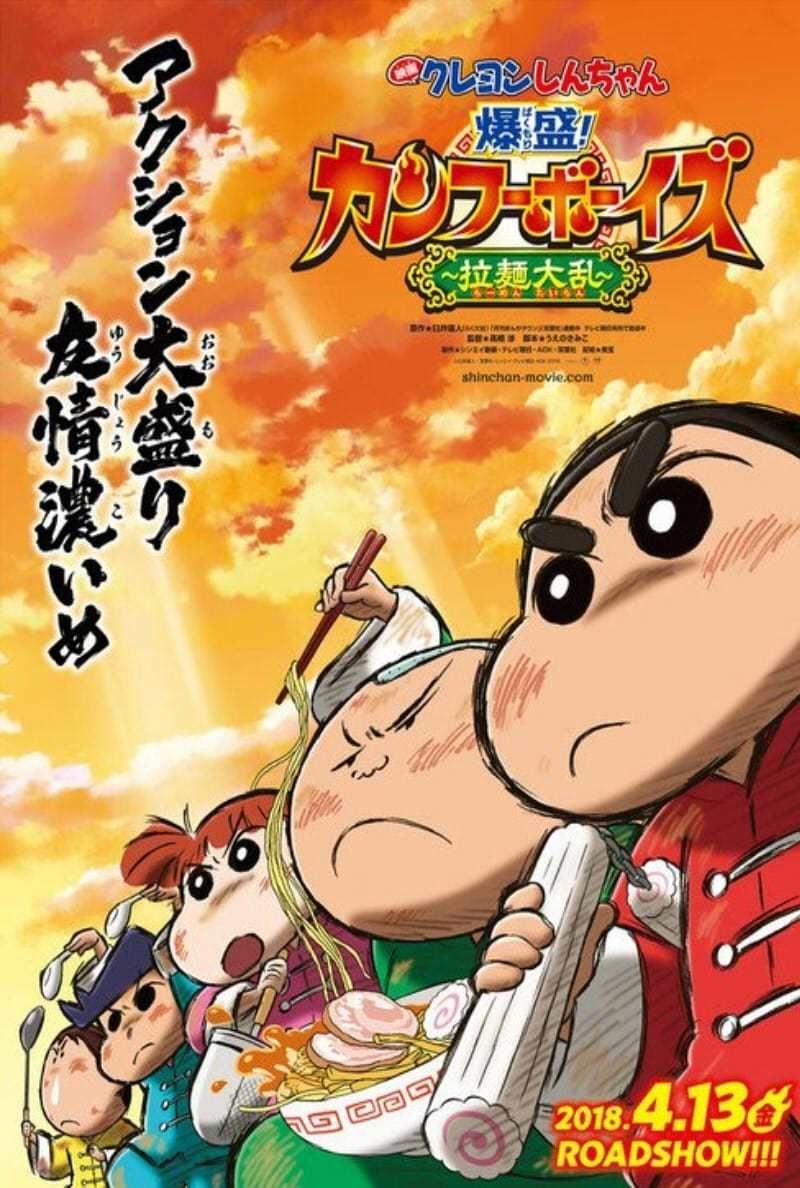 FULLWATCH! Crayon Shinchan Burst Serving! Kung Fu Boys