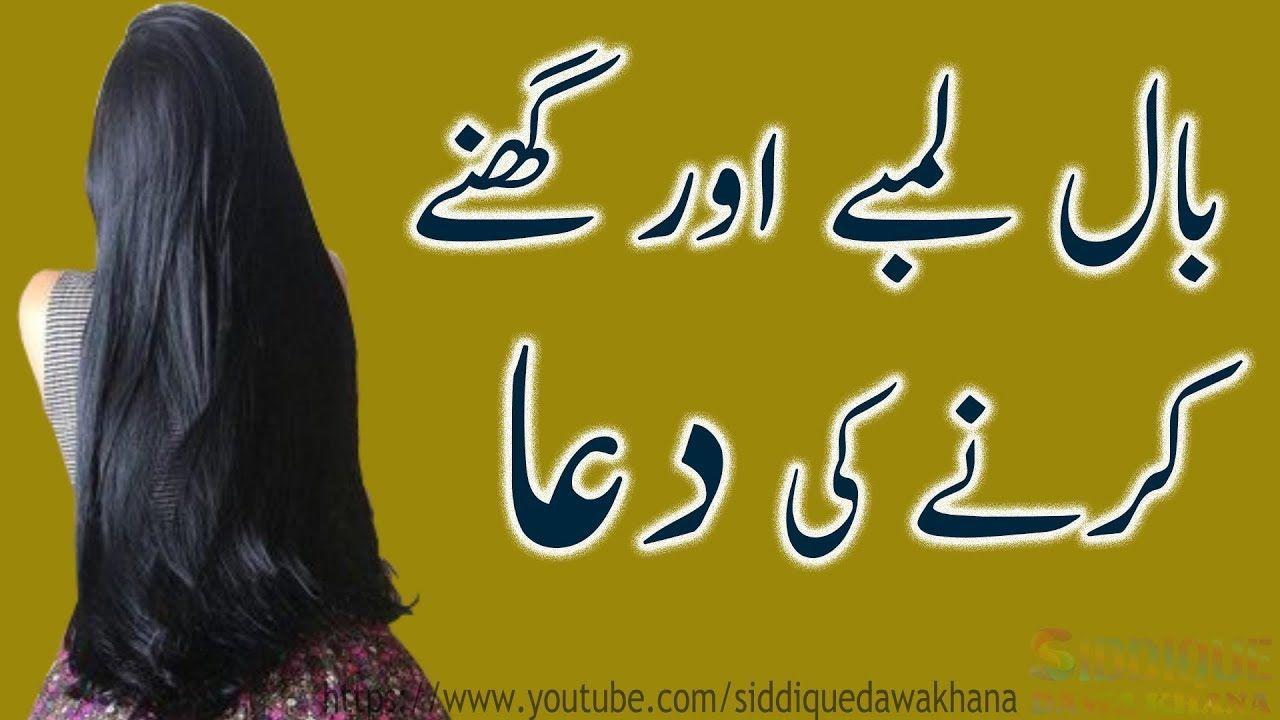 Baal Lambe Aur Ghane Karne Ki Dua Hair Fall Remedy Beauty Tips In Urdu Grow Thick Long Hair