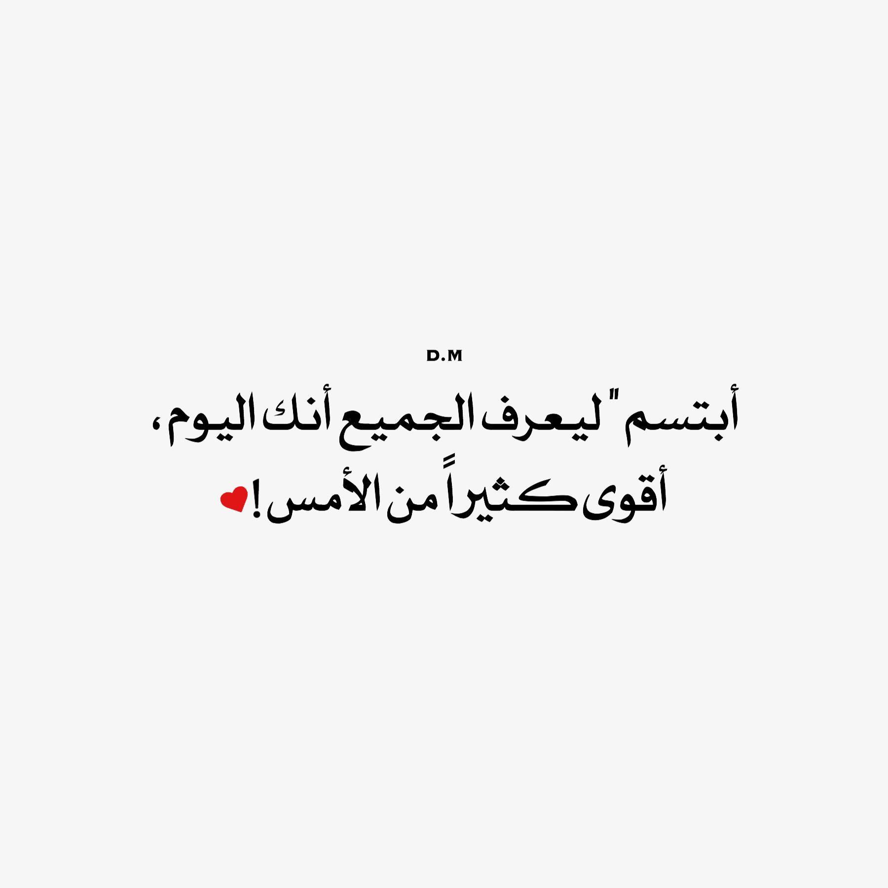إبتسم حچي عراقي حچي عراقي حجي عراقي إقتباسات اقتباسات فصيح حب غزل عشق شتاء D M Dm Dmk Mk Alls Dmsh Quotes Arabic Calligraphy Calligraphy