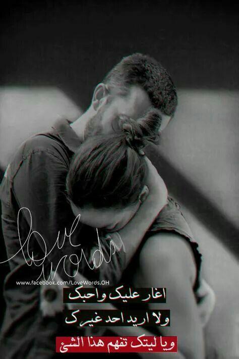 يا ليتك تفهم هذا الشئ Love Photos Romantic Pictures Roman Love