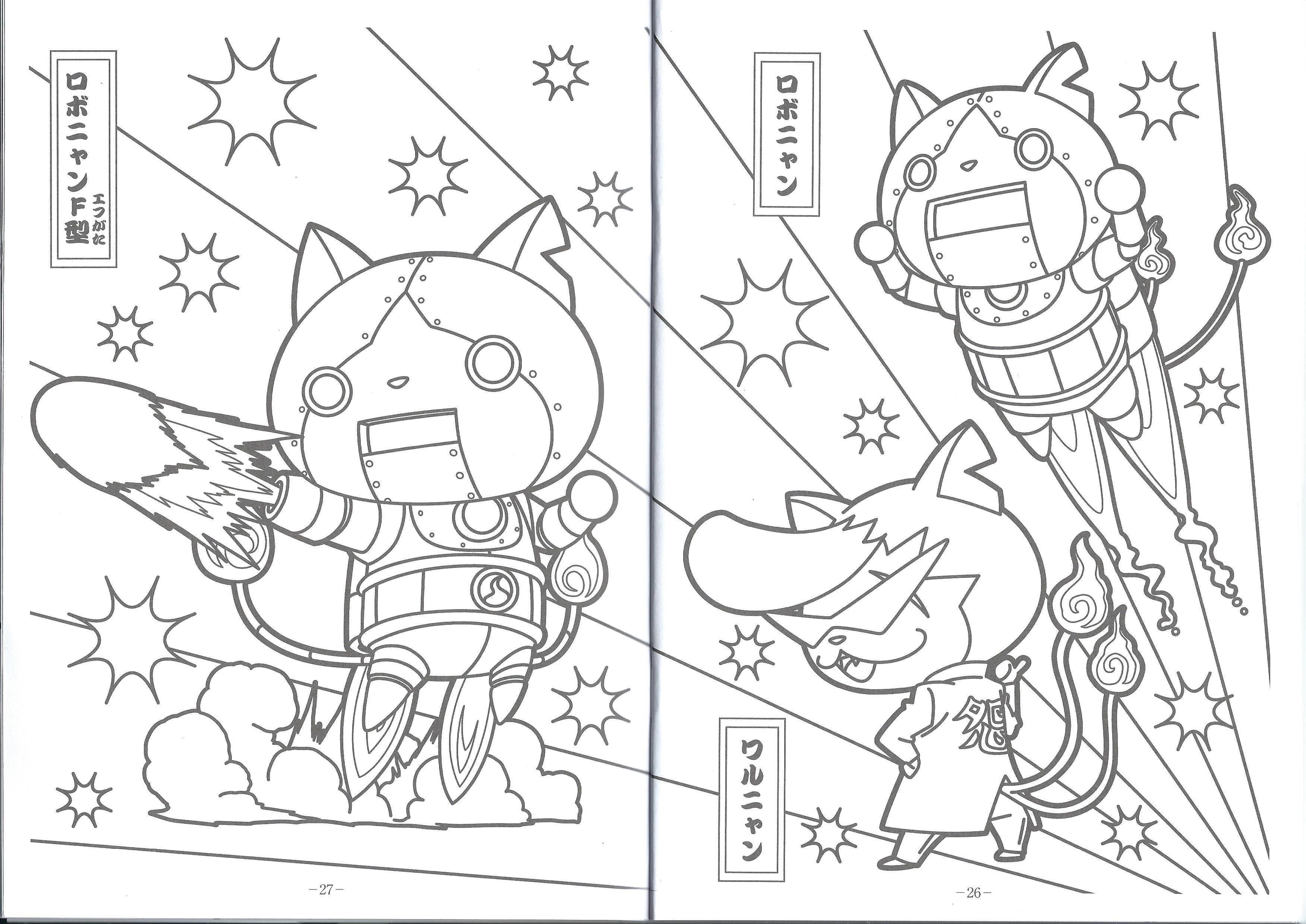 Meilleur De Coloriage à Imprimer Gratuit Yo Kai Watch