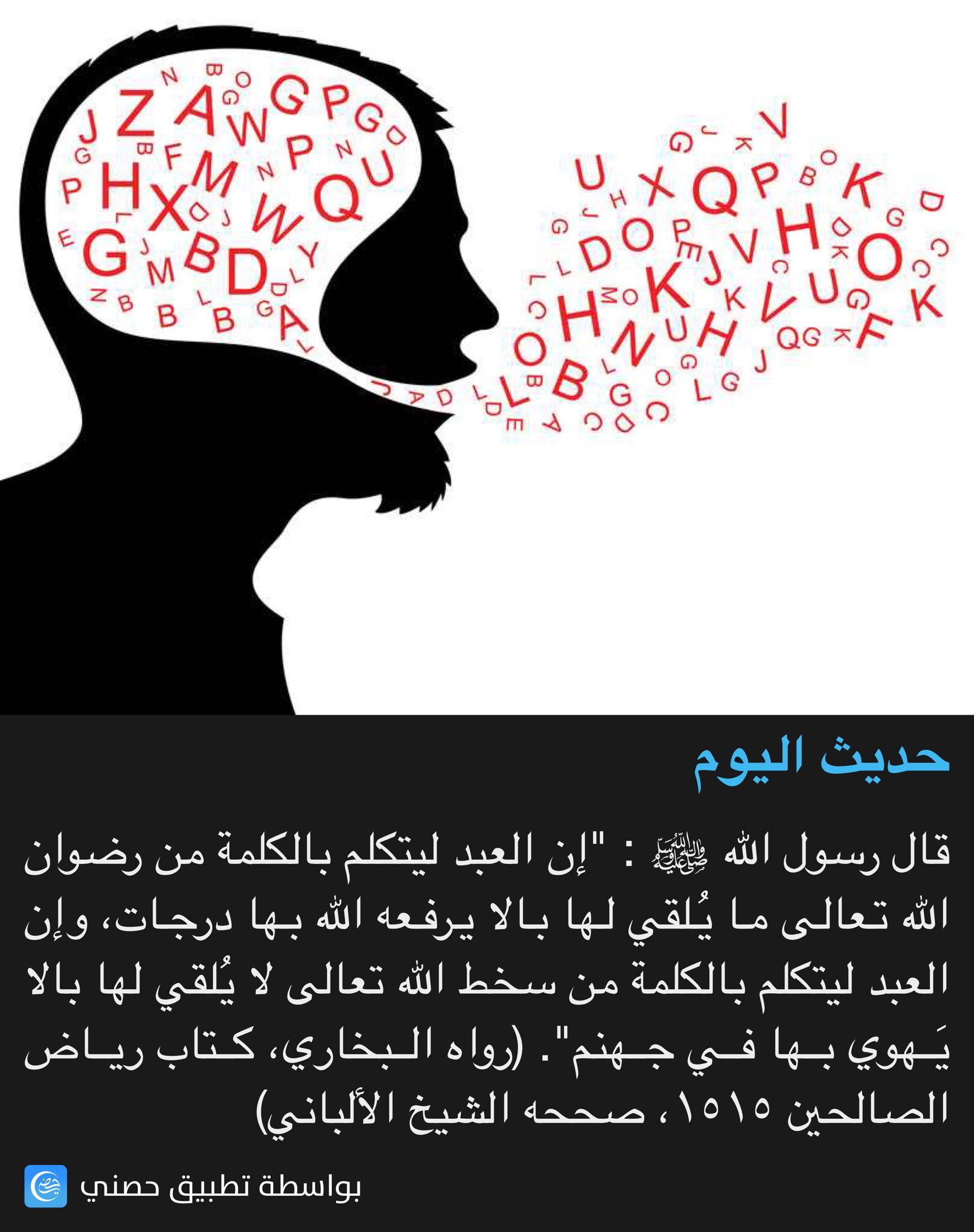 إن العبد ليتكلم بالكلمة Quotes Quran Peace Be Upon Him
