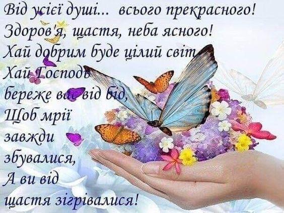 вітання з днем народження красиві привітання у віршах та прозі 453737 Happy Birthday Girls Happy Birthday Wishes Greeting Cards Quotes