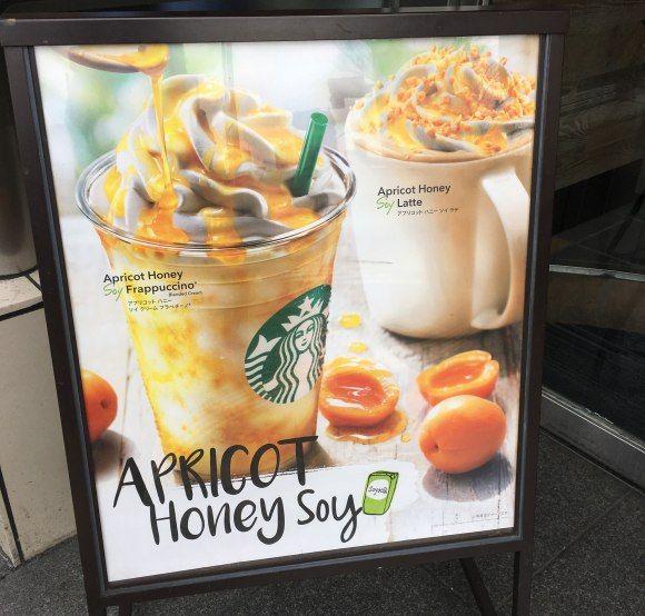 Starbucks Japan's Apricot Honey Soy Cream Lattes & Apricot