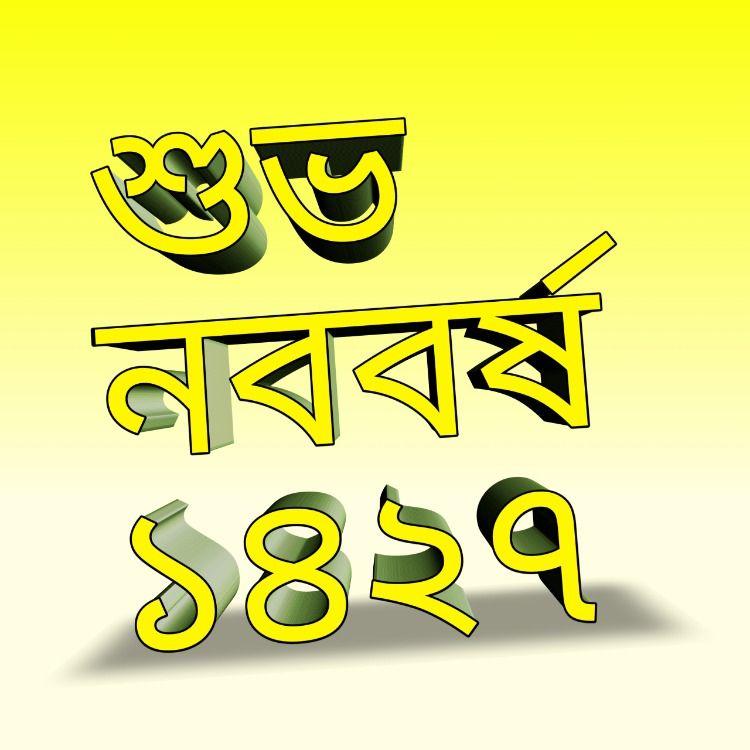 Subho Noboboesho Images Bengali New Year 2020 in 2020