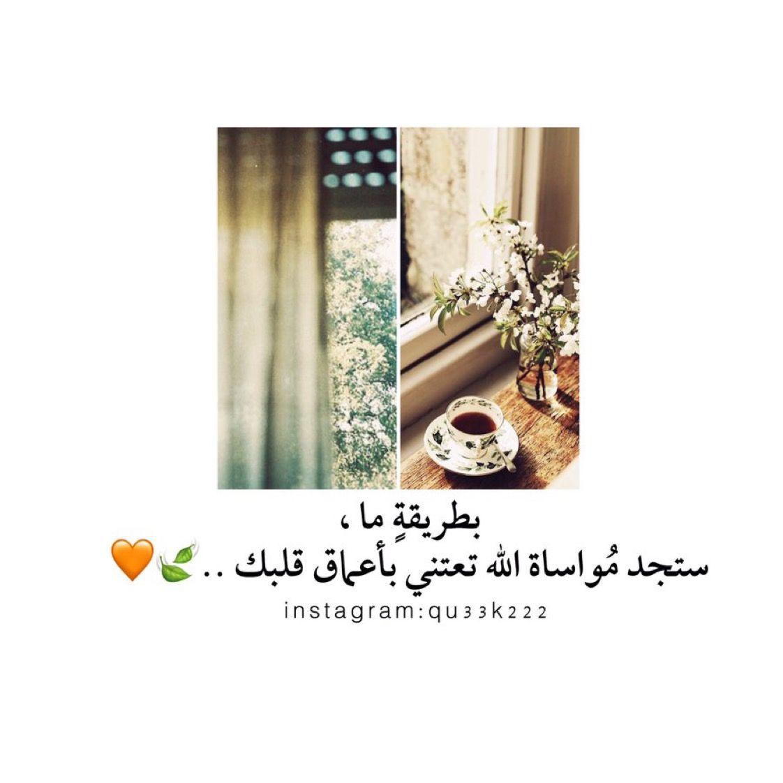 بطريقة ما ستجد م واساة الله تعتني بأعماق قلبك Arabic Quotes Instagram Quotes