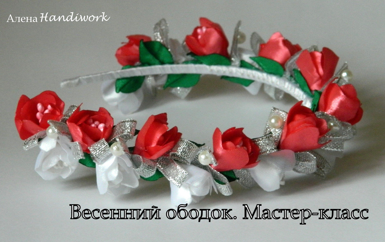Цветок из ленты на ободок своими руками фото 192