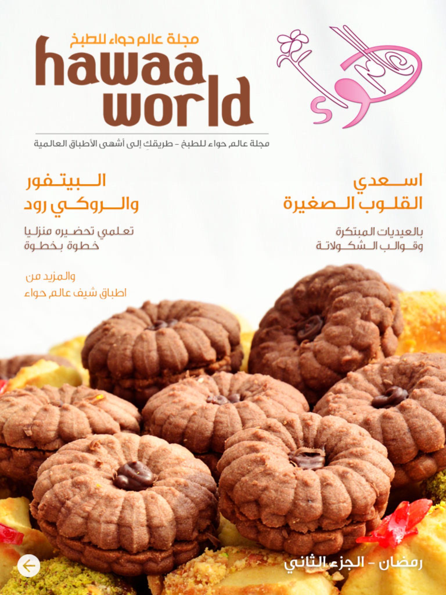 مجلة عالم حواء للطبخ هي مجلة إلكترونية متخصصة تحتوي وصفات لأشهر الأطباق الرئيسية وكافة أصناف الحلويات و المقبلات المختلفة حم لي Food Ale 10 Things