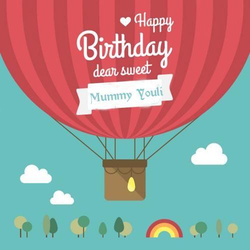 Write Your Name On Happy Birthday Balloon Greeting Card