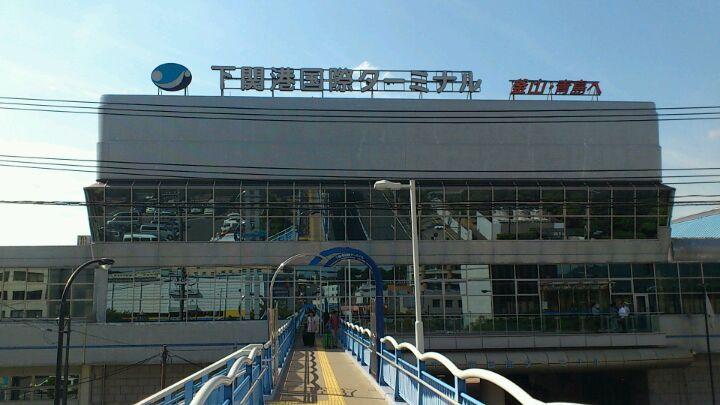下関港国際ターミナル (Shimonoseki Port International Terminal)