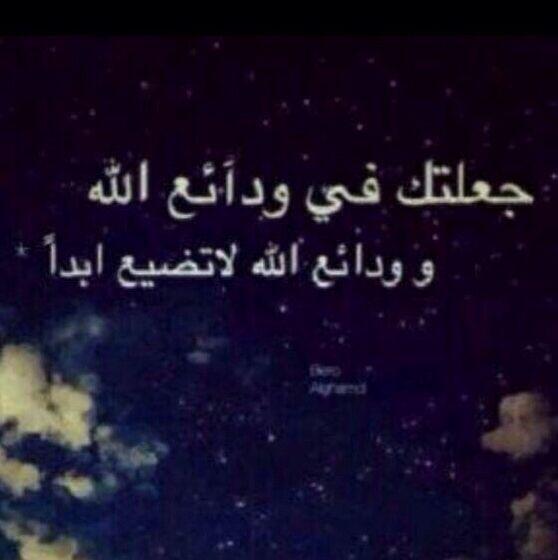 استودعت الله كل غالي وحبيب Quotes Arabic Words Arabic Quotes