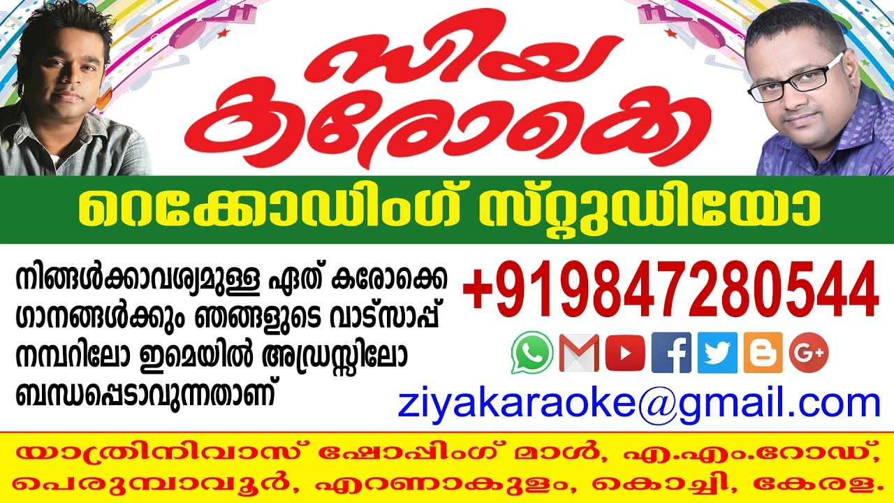 thulli thulli tharagangal christmas songs karaoke ziyakaraoke + ...