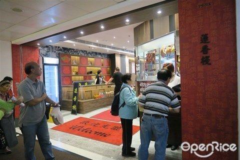 蓮香棧 的餐廳地址,電話,食評,相片及餐牌,餐廳位於 荃灣蕙荃路22-66號綠楊坊L1樓P9-9A號舖。