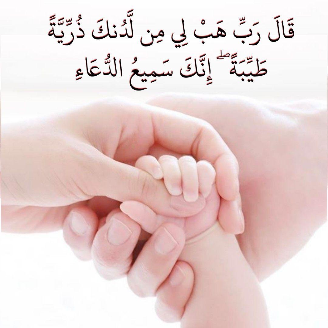 قرآن كريم آية قال رب هب لي من لدنك ذرية طيبة إنك سميع الدعاء Maternity Poses Hand Reference Islam Facts