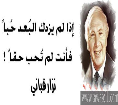 قصائد نزار قباني عن عيد الحب جديدة2017 قصيدة نزار قباني عن عيد الحب Arabic Quotes With Translation Quotes Arabic Words