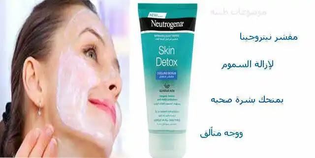 مقشر نيتروجينا ديوتكس Skin Detox Neutrogena Skin