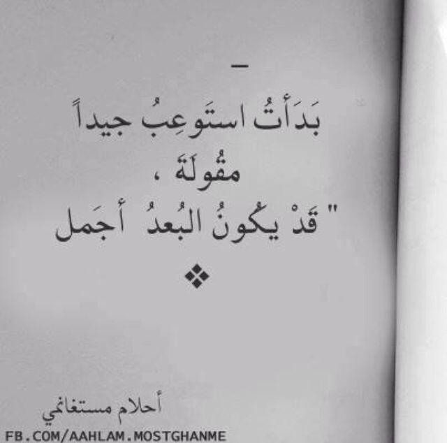 احلام مستغانمي Friends Quotes Words Quotes Mood Quotes