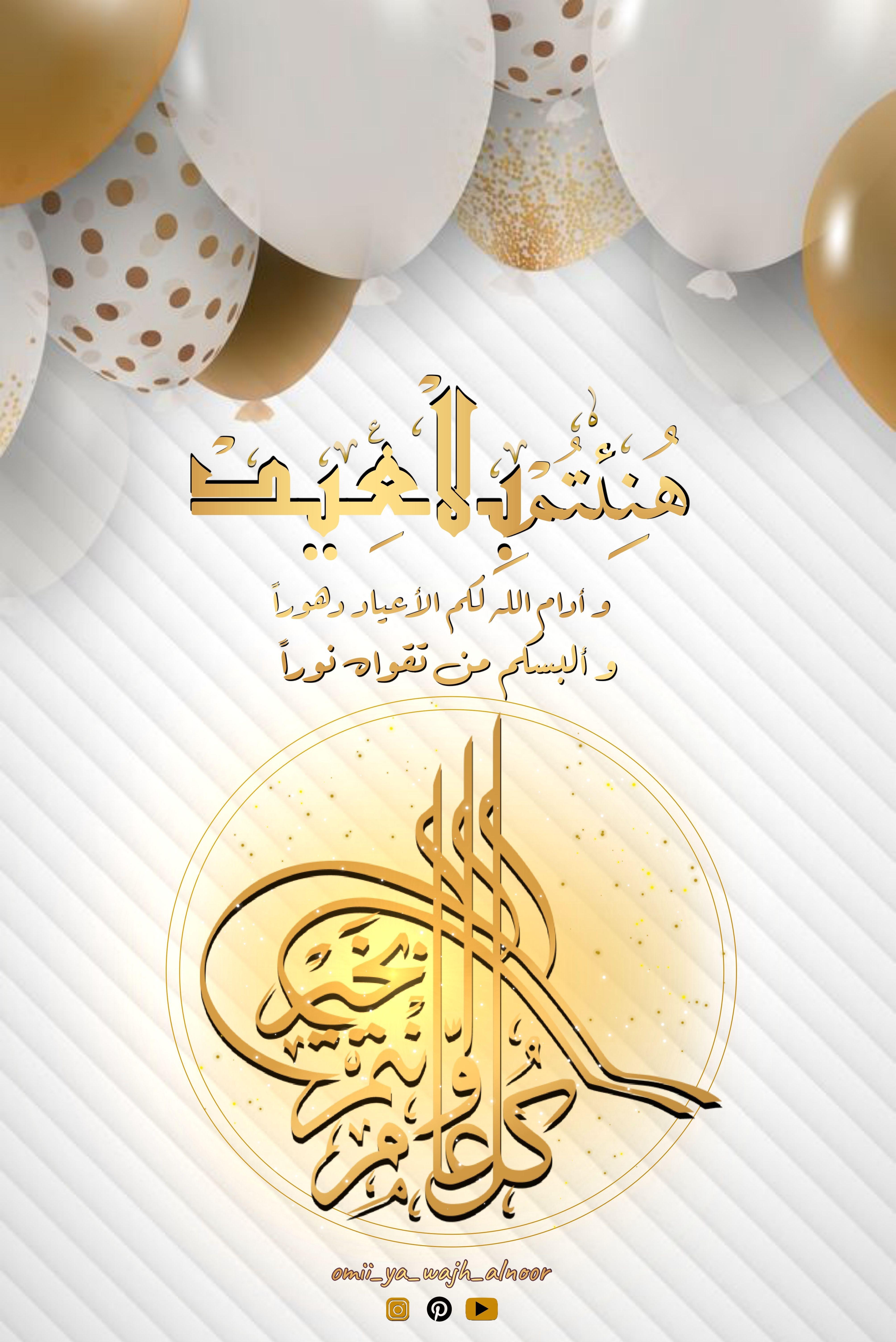 عيدكم مبارك وعساكم من عواده Eid Mubarak Greetings Eid Greetings Eid Mubark