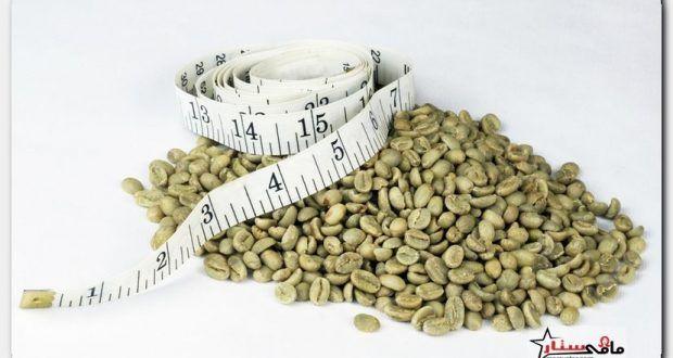 رجيم القهوة الخضراء | Café vert pour maigrir, Café vert