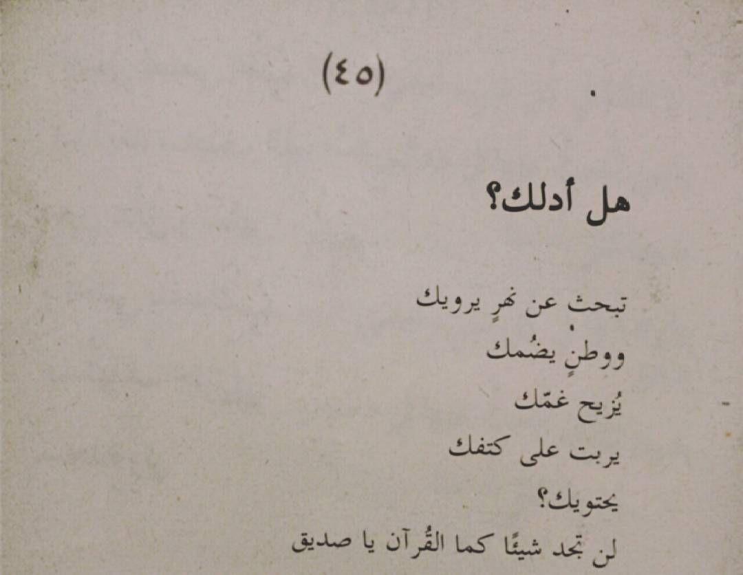 لا تهجروه فتهجركم السعادة و راحة البال و الطمأنينة و السكينة Quotes Holy Quran Math