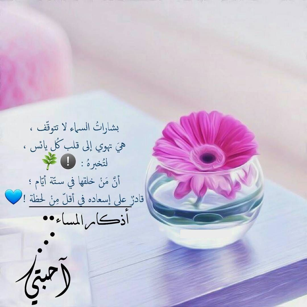 Pin By رغــــــد On بطـاقـات صبـاحيـة واسـلاميـة Place Card Holders Place Cards Card Holder