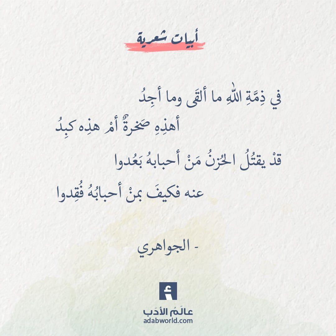 أبيات شعر في الرثاء للشاعر الجواهري عالم الأدب Words Quotes Quotes For Book Lovers Love Smile Quotes