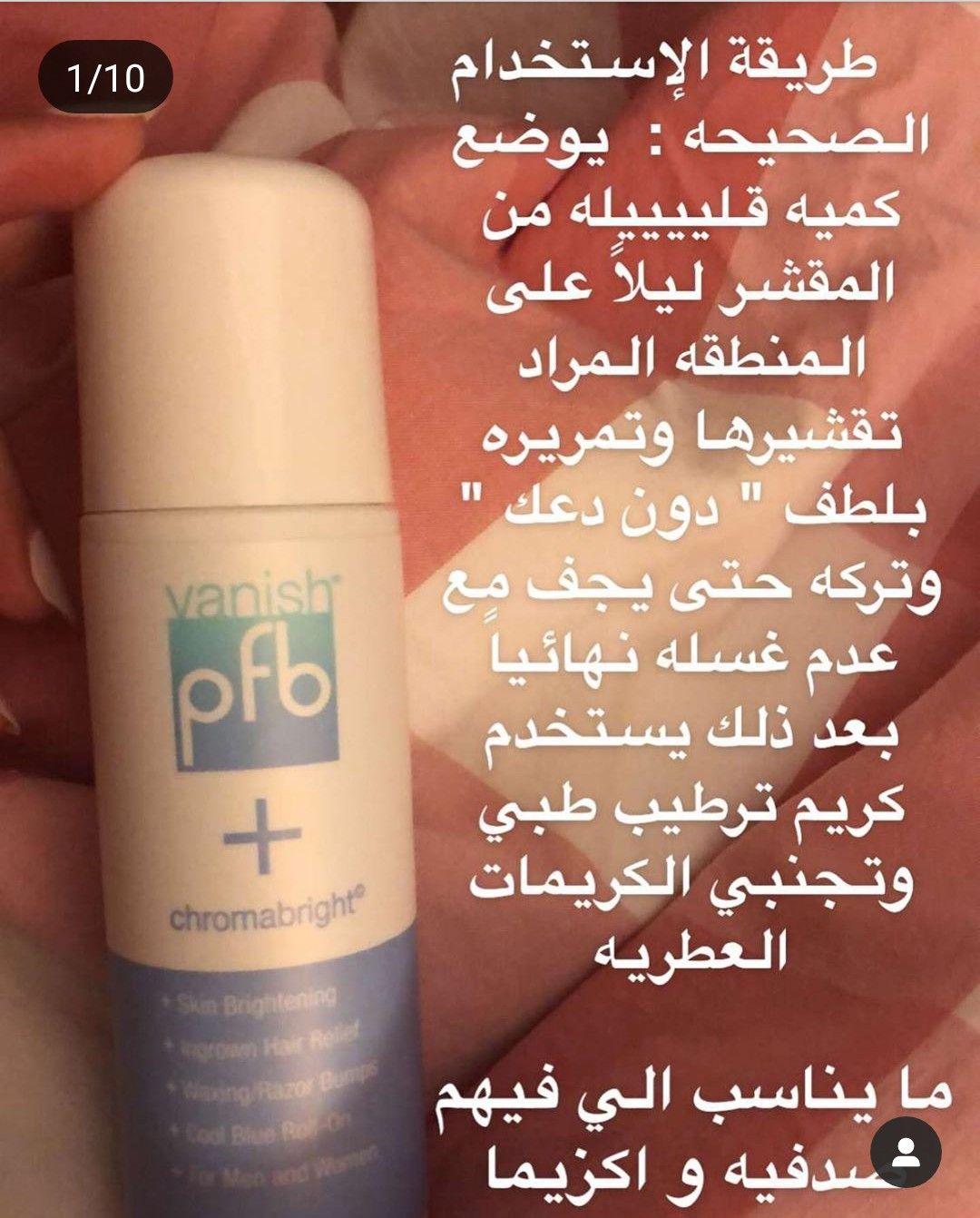 Pin By Zaaha 23 On لوشن ومرطب ومبيض للجسم Shampoo Bottle 10 Things Bottle